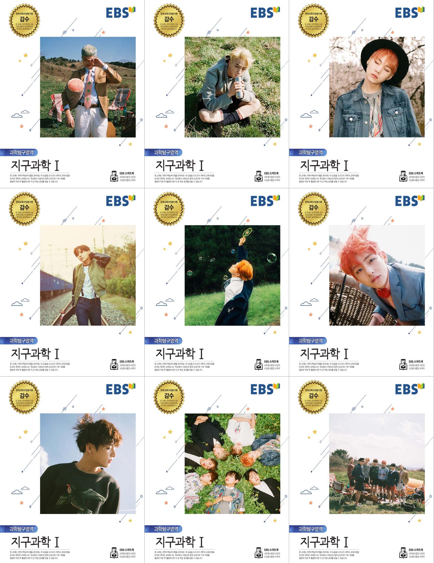 방탄소년단) 2019 수능특강 표지 스티커 2차 공구 수량조사   인스티즈