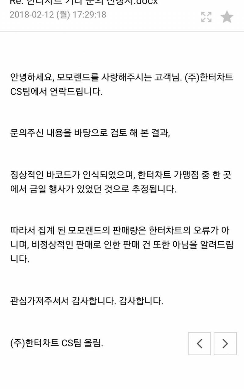모모랜드 앨범 사재기 논란 .txt | 인스티즈