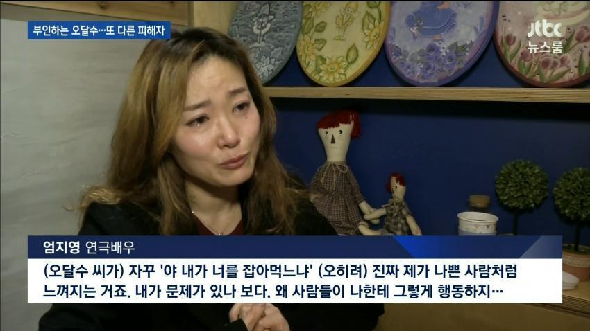 실시간 오달수 성폭행 폭로하는 배우 | 인스티즈