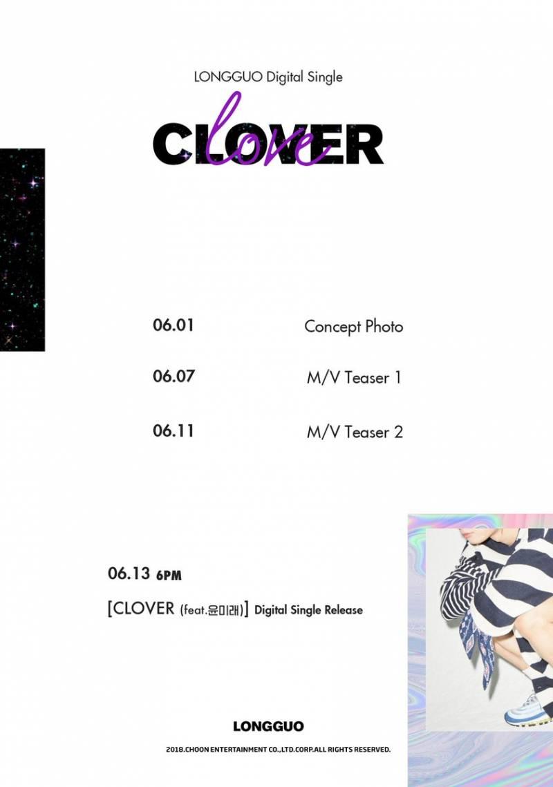 13일(수), 💜김용국 첫 디지털 싱글 CLOVER 발매💛 | 인스티즈