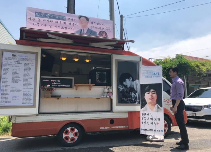 박서준 박형식에게 커피차를 보낸 아이돌(feat.폭탄) | 인스티즈