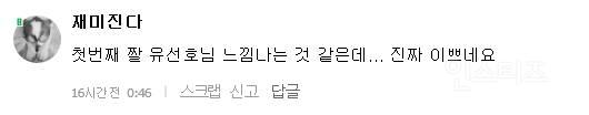 닮은연예인만 오조억명이라는 천의 얼굴 프듀48 연습생 | 인스티즈