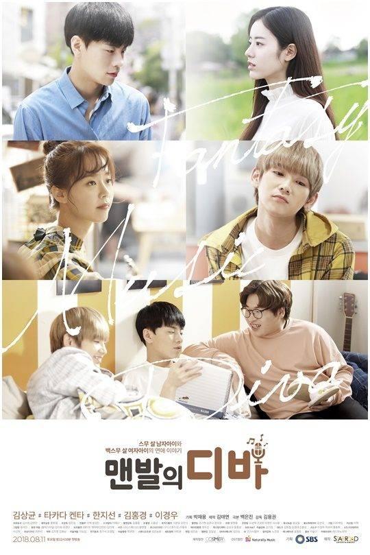 11일(토), SBS 웹드라마 '맨발의 디바' OST 발매 및 방영 (켄타, 상균 등 출연) | 인스티즈