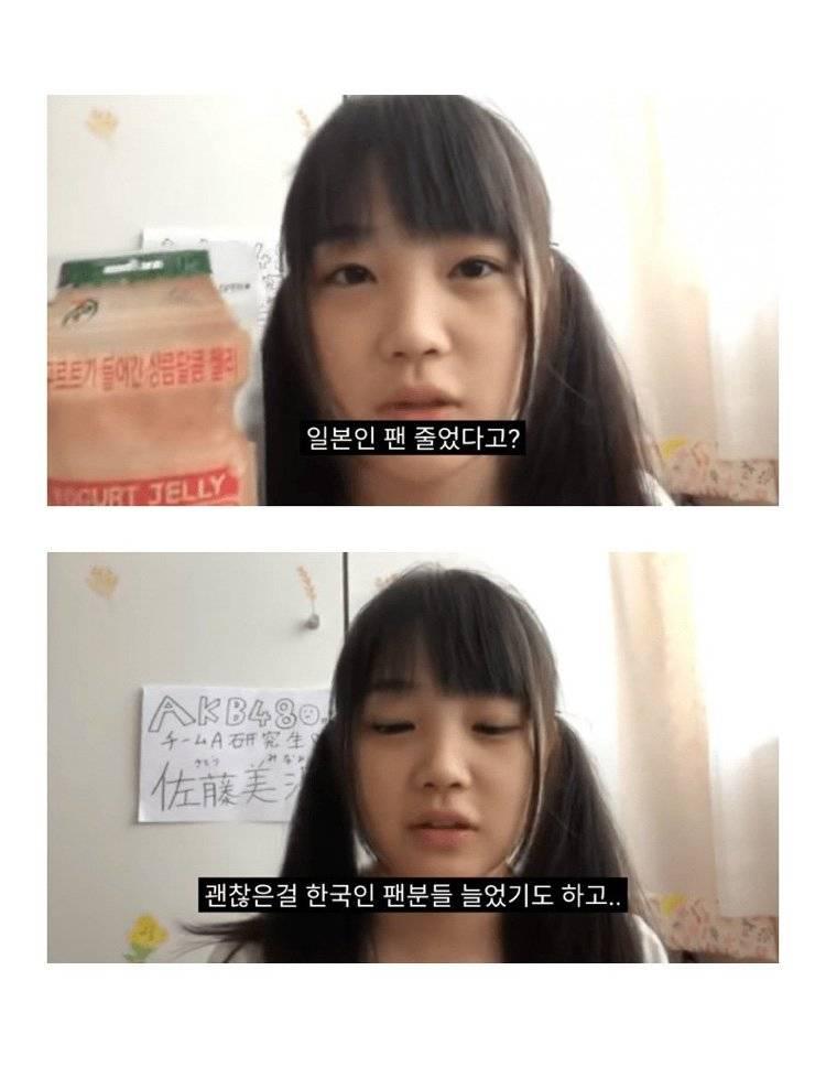 현재 논란중인 프로듀스48 시타오 미우 행동 | 인스티즈