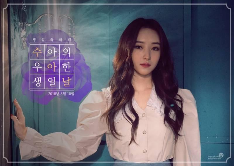 10일(금), ❤드림캐쳐 수아 생일❤ | 인스티즈