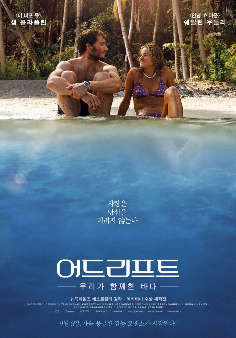 영화 '어드리프트: 우리가 함께한 바다' 시사회에 인스티즈 회원 여러분을 초대합니다 | 인스티즈