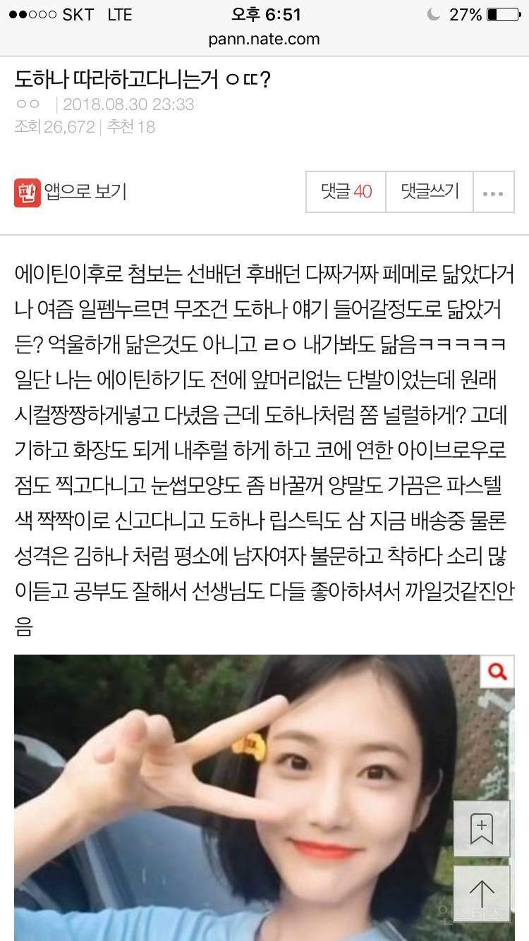 아이유병 강다니엘병에 이은 김하나/도하나병 ㅋㅋㅋ | 인스티즈
