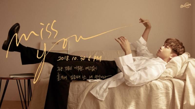 30일(화), 에릭남 디지털싱글 발매 | 인스티즈