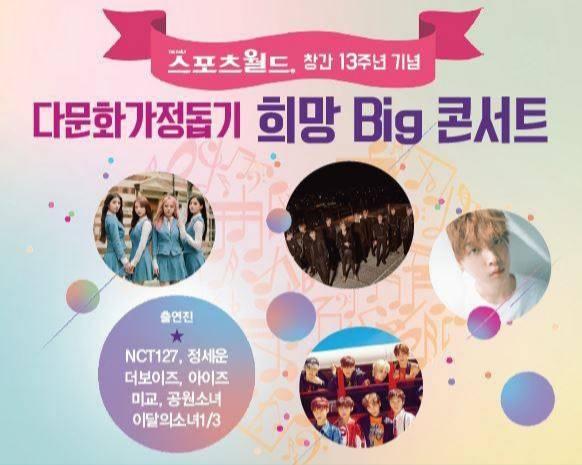 2일(금), 💚다문화가정돕기 희망 빅 콘서트 NCT 127💚   인스티즈