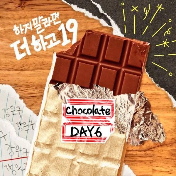 8일(목), DAY6(데이식스) 웹드라마 '더하고19' OST 'Chocolate' 발매 | 인스티즈