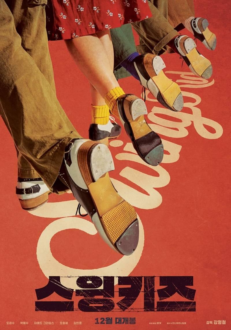 19일(수), ❤EXO D.O. 영화 스윙키즈 개봉❤ | 인스티즈