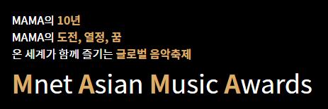10일(월), 2018 MAMA (Mnet Asian Music Awards) 개최 예정 | 인스티즈