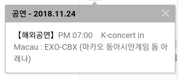 24일(토), ❤EXO-CBX K-concert in Macau❤ | 인스티즈