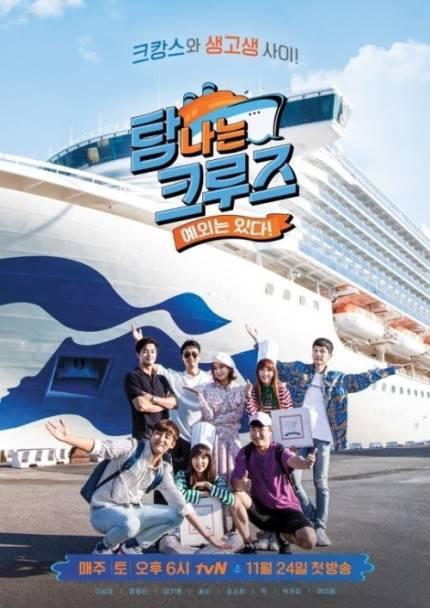 ❤❤24일(토), 빅스 (VIXX) 혁, tvN 탐나는 크루즈 첫방송❤❤ | 인스티즈