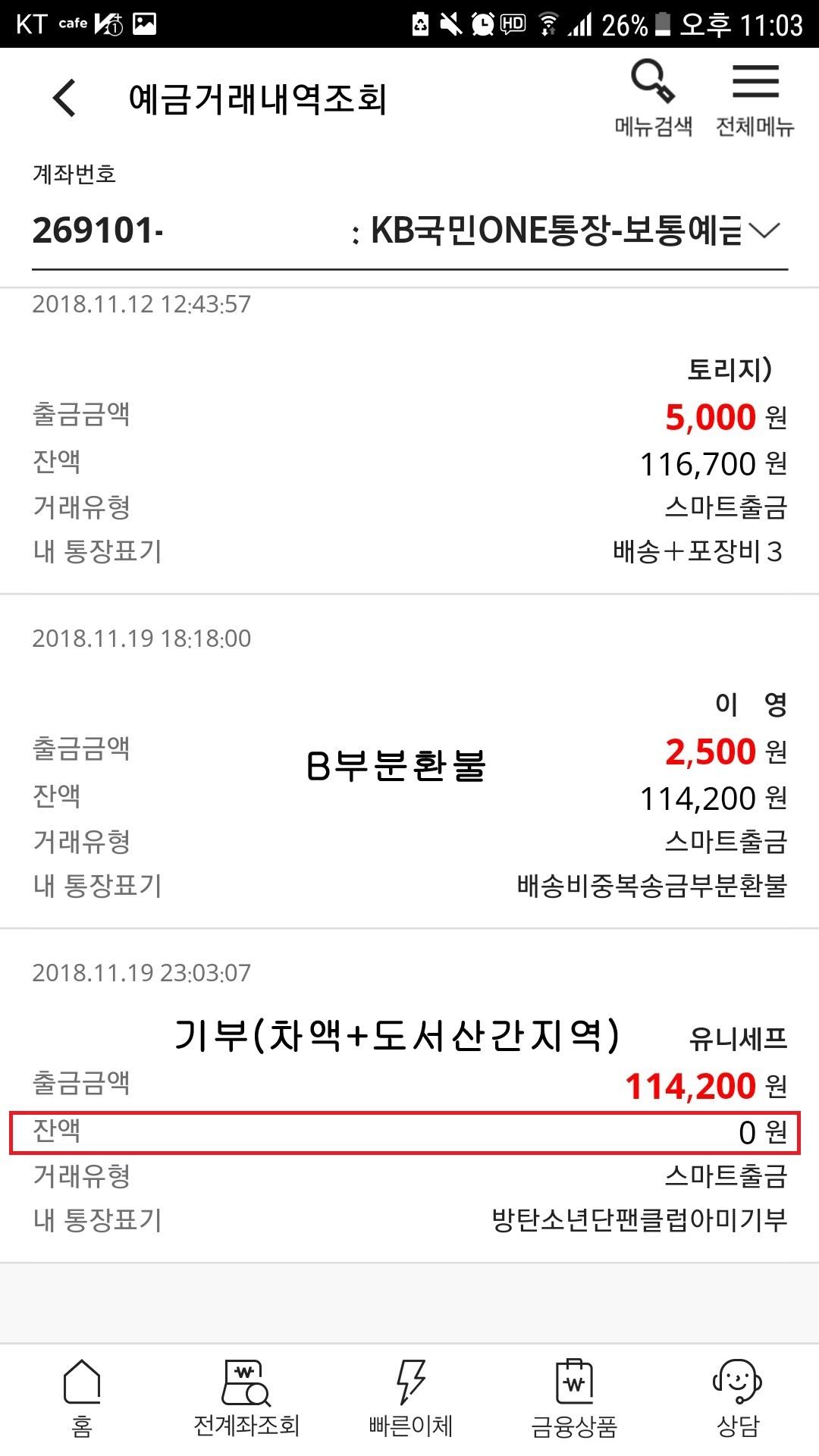 방탄소년단) 인화사진 바인더 공구 정산!(사진짱짱많음주의) | 인스티즈