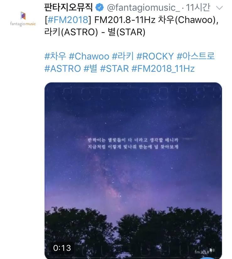 30일(금), FM201.8-11Hz 아스트로 라키, 차우(Chawoo) - 별(STAR) 발매 | 인스티즈