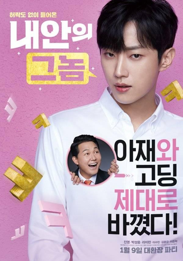 9일(수), B1A4 진영 2019년 1월 9일 내안의 그놈 개봉 | 인스티즈