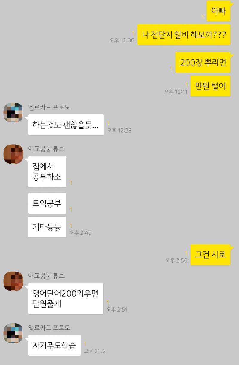 삼수생쓰니네 가족 단톡방 공개 | 인스티즈