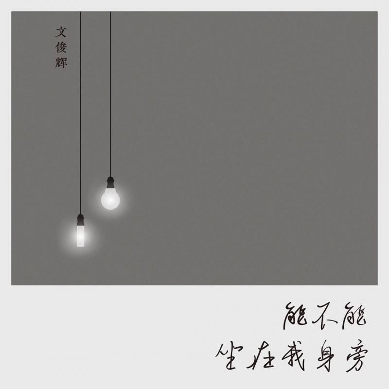 14일(금), 💖세븐틴 준 스페셜 싱글 앨범'能不能坐在我身旁' 발매💙 | 인스티즈