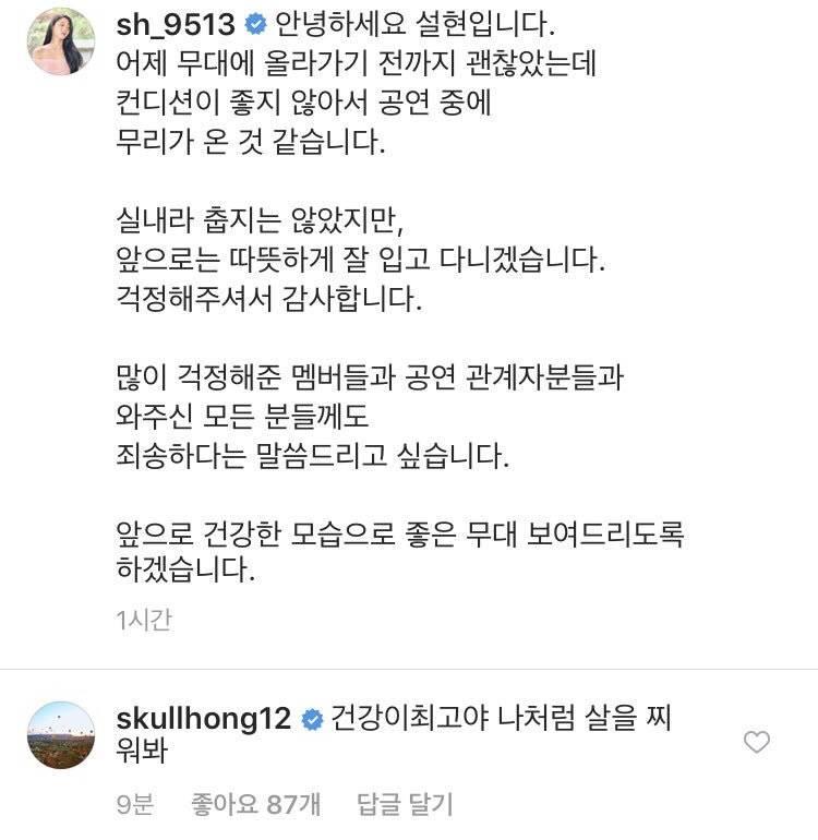 설현 인스타그램에 이홍기 댓글.jpg | 인스티즈