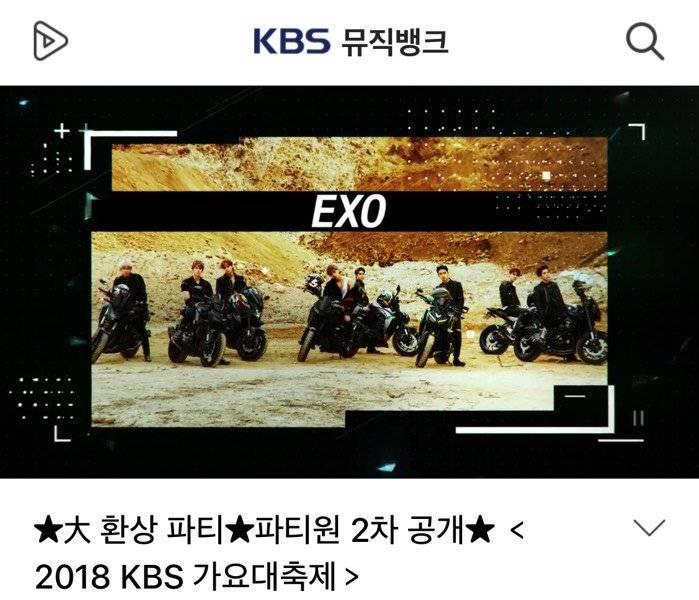 28일(금), ❤EXO KBS-가요대축제 출연 (찬열 MC)❤ | 인스티즈