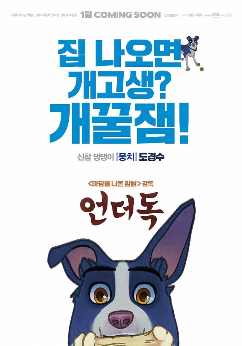 16일(수), ❤도경수 더빙 애니메이션 - 언더독 개봉❤ | 인스티즈