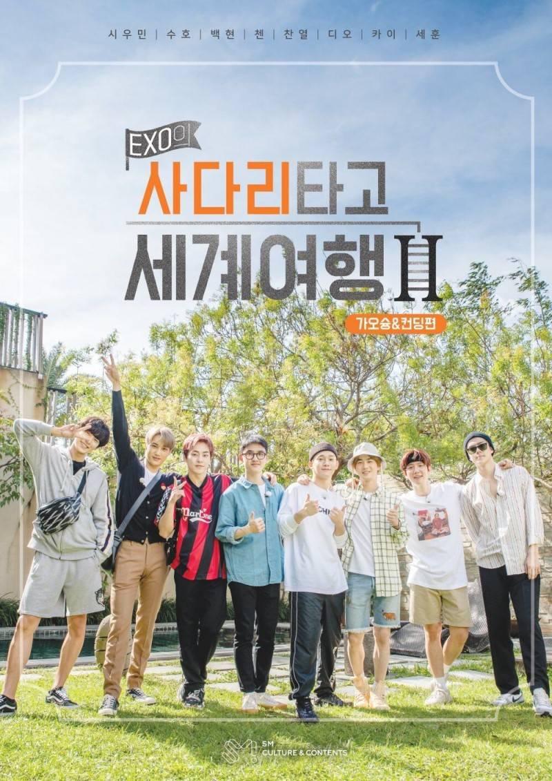 21일(월), ❤EXO - 엑소의사다리타고세계여행시즌2(가오슝-컨딩편) 첫방송   인스티즈