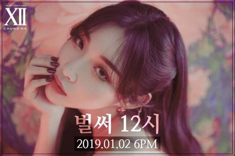 2일(수), 청하 두번째 싱글 💚💙💜벌써 12시💚💙💜 컴백   인스티즈
