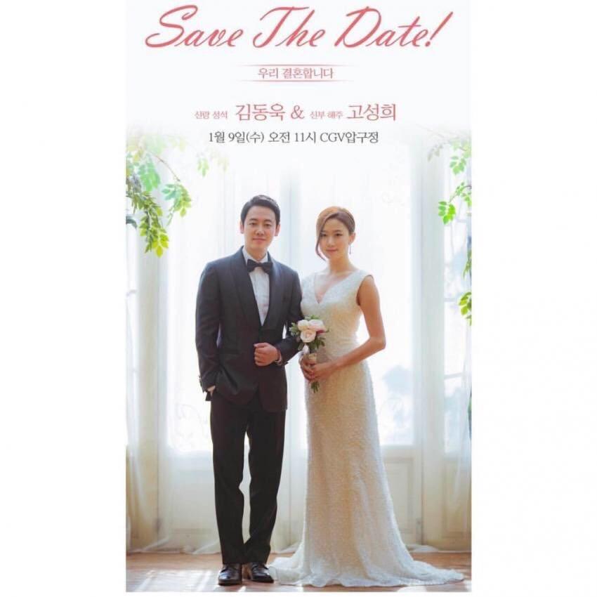 9일(수), 김동욱 영화 '어쩌다 결혼' 제작발표회 | 인스티즈