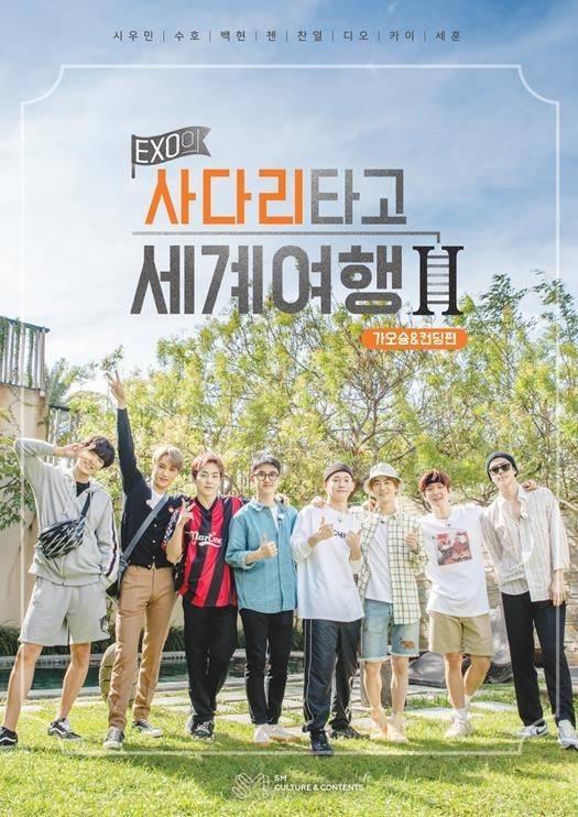 18일(월), ❤EXO - 엑소의사다리타고세계여행시즌2(가오슝-컨딩편) 21화~25화 | 인스티즈