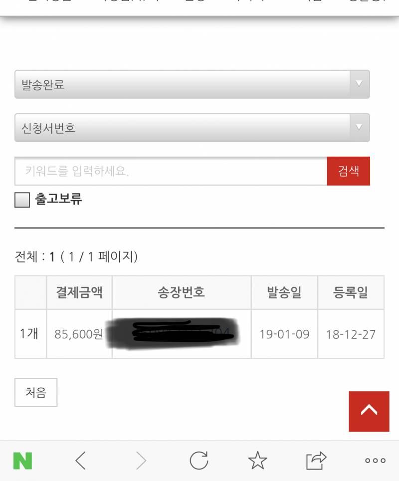 방탄소년단) 🌸란도린 공구 배송 현황입니다🌸 | 인스티즈