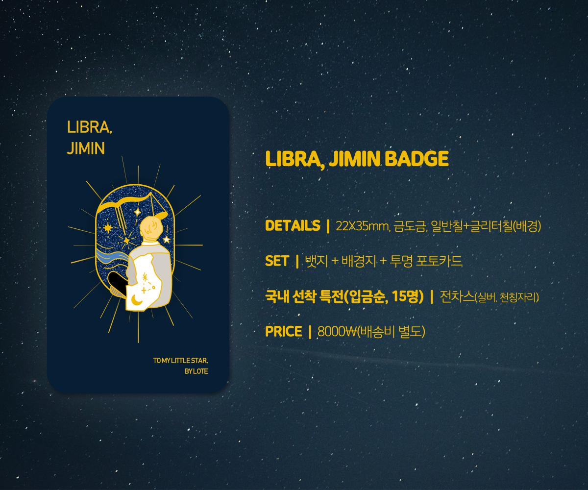 방탄소년단) ✨LIBRA, JIMIN BADGE 입금폼✨ | 인스티즈