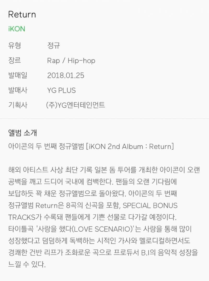 25일(금), 아이콘(iKON) 사랑을 했다(리턴) 발매 1주년❤ | 인스티즈