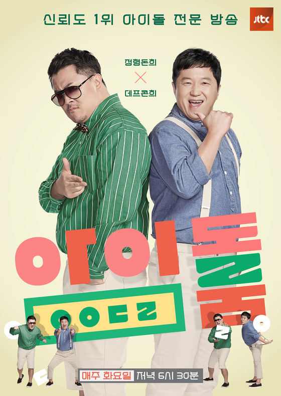 12일(화), 💜JBJ) 호두 - JTBC '아이돌룸' 출연💛 | 인스티즈