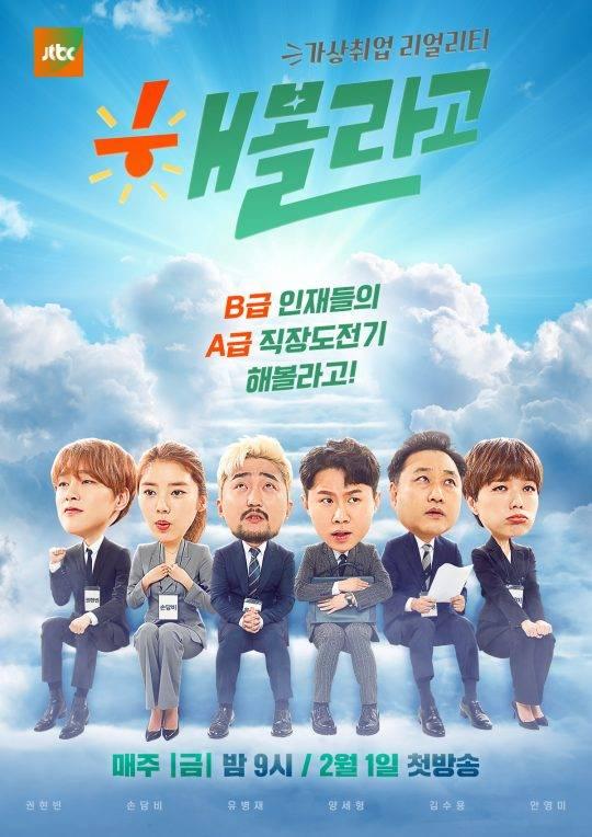 15일(금), 💜JBJ) 밋토 - JTBC '해볼라고' 출연💛   인스티즈