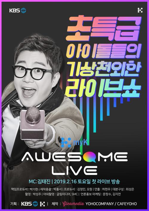 9일(토), 💜JBJ) 젭꿍,소로리,호두 - Awesome Live 출연💛 | 인스티즈