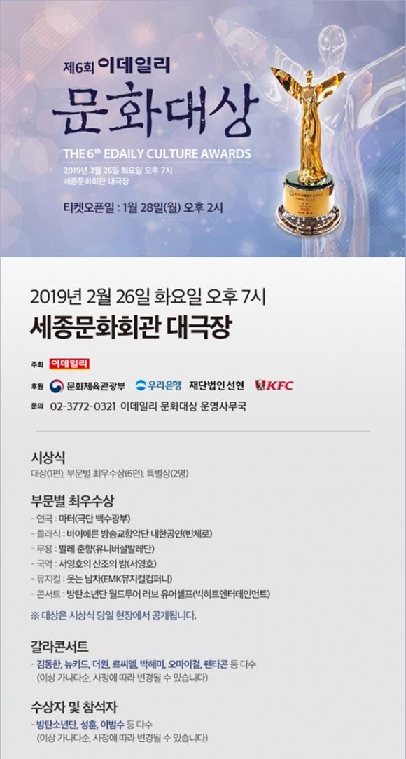 26일(화), 💜JBJ) 호두 - 이데일리 문화대상 출연💛   인스티즈
