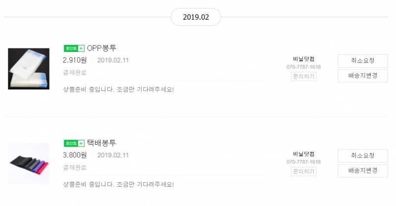방탄소년단) 📒덕질 다꾸 2차 배송완료! 정산내역 및 후기 이벤트 공지📒 | 인스티즈