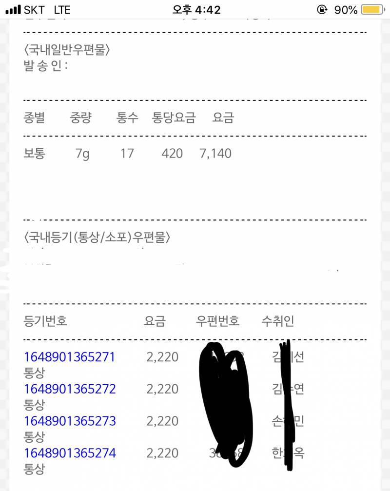 방탄소년단) 태태 실반지 공구2차 우편, 등기 배송완료 | 인스티즈