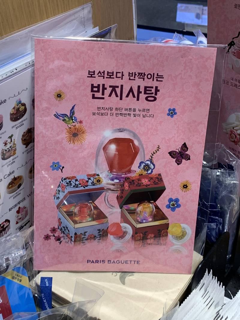 파바 신메뉴 사탕인데 진짜 예뻐   인스티즈