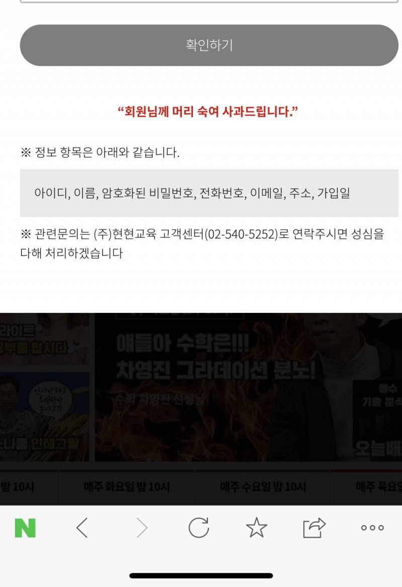 스카이에듀 정보유출 확인한사람 들어와봐줘ㅠㅠ   인스티즈