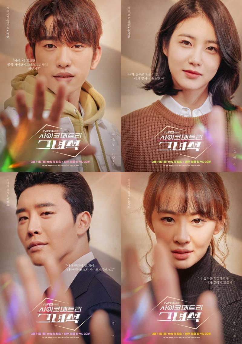 5일(화), 💚갓세븐 진영주연 tvN드라마 '사이코메트리 그녀석' 스페셜 방송💚 | 인스티즈