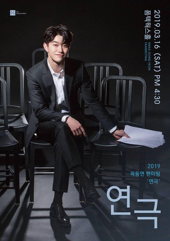 16일(토), ❤곽동연 팬미팅 '연극'❤ | 인스티즈