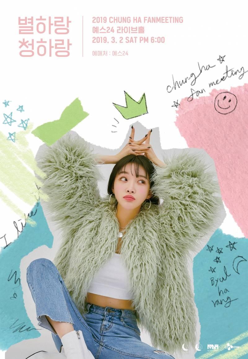 2일(토), 청하 팬미팅 별하랑 청하랑💚💙💜   인스티즈