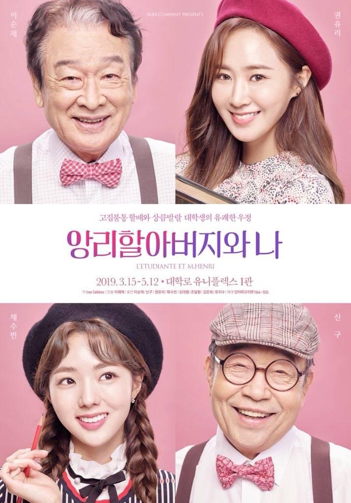 15일(금), 소녀시대 유리 연극 '앙리할아버지와 나' 첫 공연💖 | 인스티즈