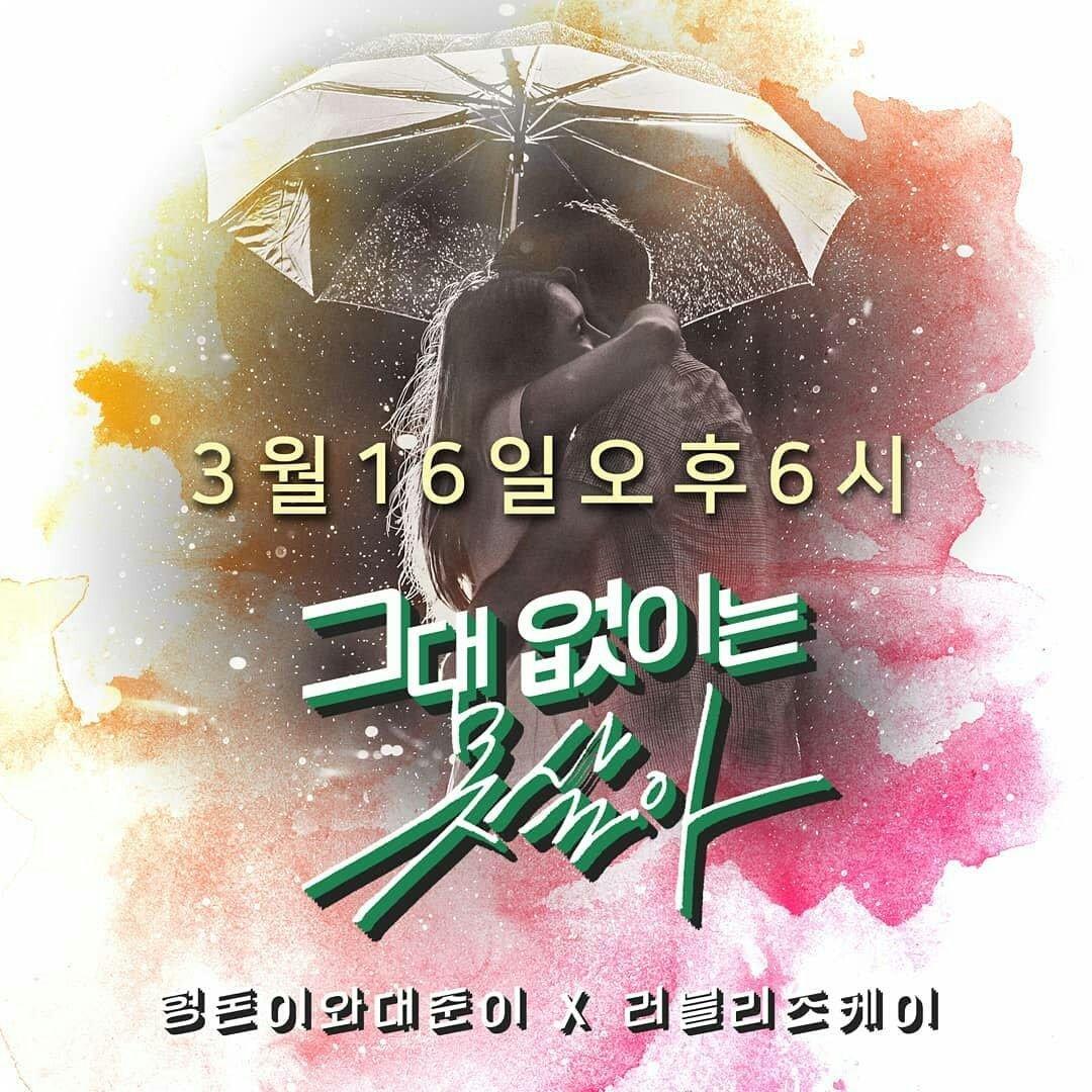 16일(토), 형돈이와 대준이x러블리즈 케이 '그대없이는 못 살아' 음원 공개 | 인스티즈