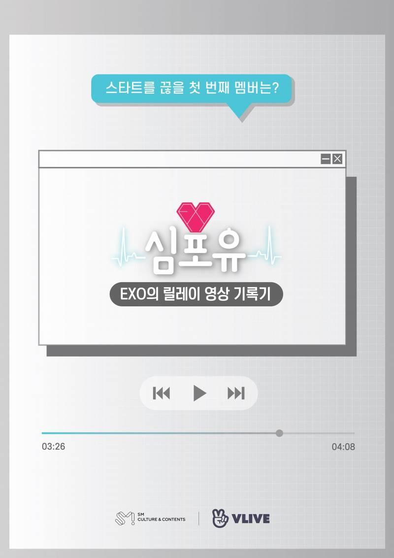 25일(월), ❤EXO의 릴레이 영상기록기 '심포유' 시우민편 첫방❤ | 인스티즈