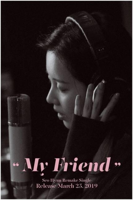 25일(월), 소녀시대 서현 My Friend(친구여) 음원 발매   인스티즈