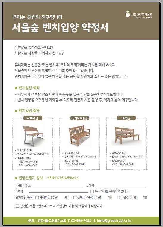 방탄소년단) 준이 서울숲 벤치 입양 공지🐨🌿 | 인스티즈