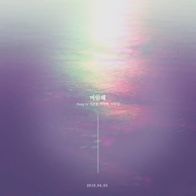 5일(금), 💙비투비 서은광, 이민혁, 이창섭 스페셜 싱글 <미안해> 발매💙 | 인스티즈